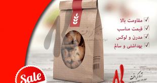 فروش پاکت کرافت شیراز
