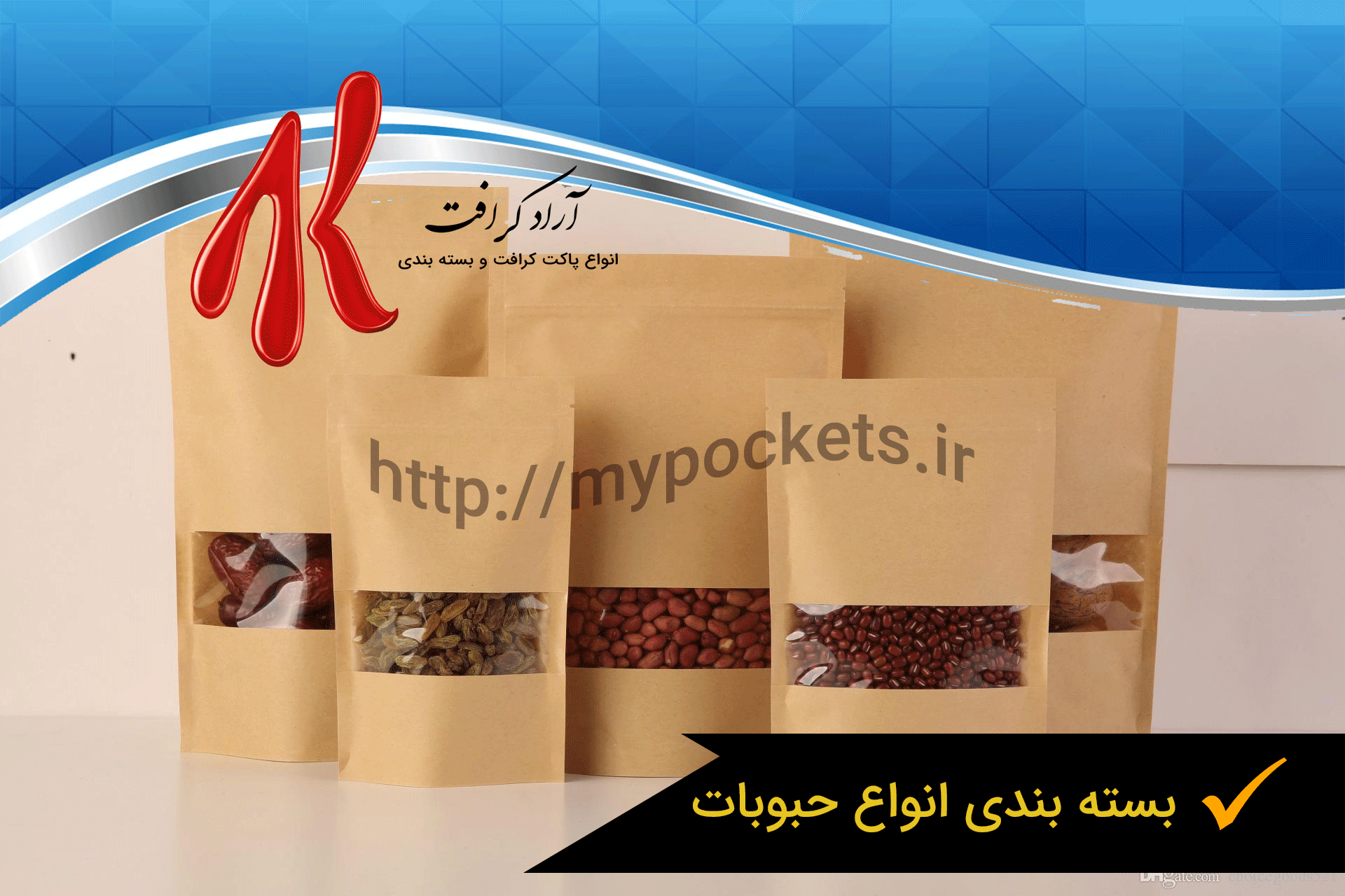 پاکت کرافت اصفهان